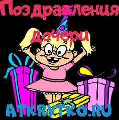 день рождение дочьке