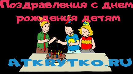 поздравления с дне рождения ребенку